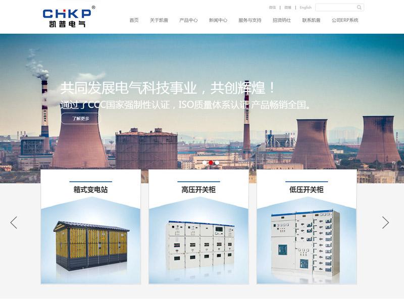 热烈祝贺浙江凯普电气有限公司网站正式上线