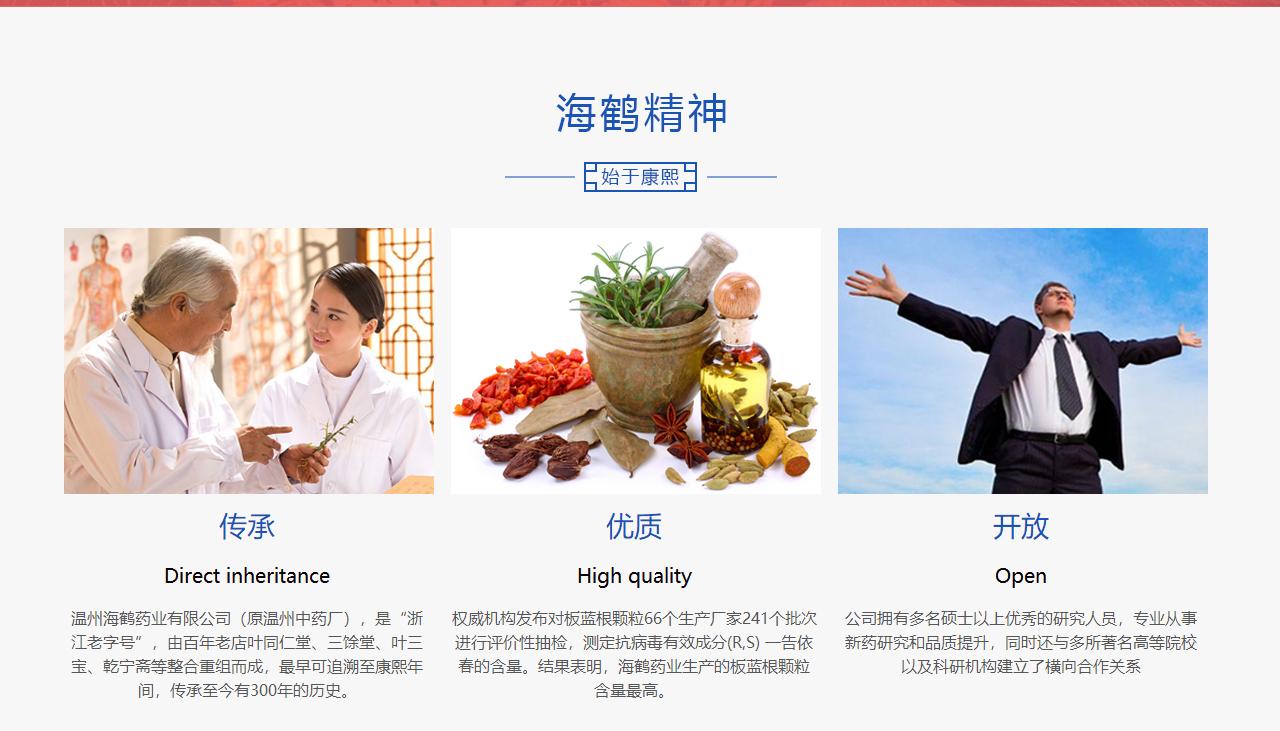 伟德国际 首页海鹤药业有限公司_02.jpg