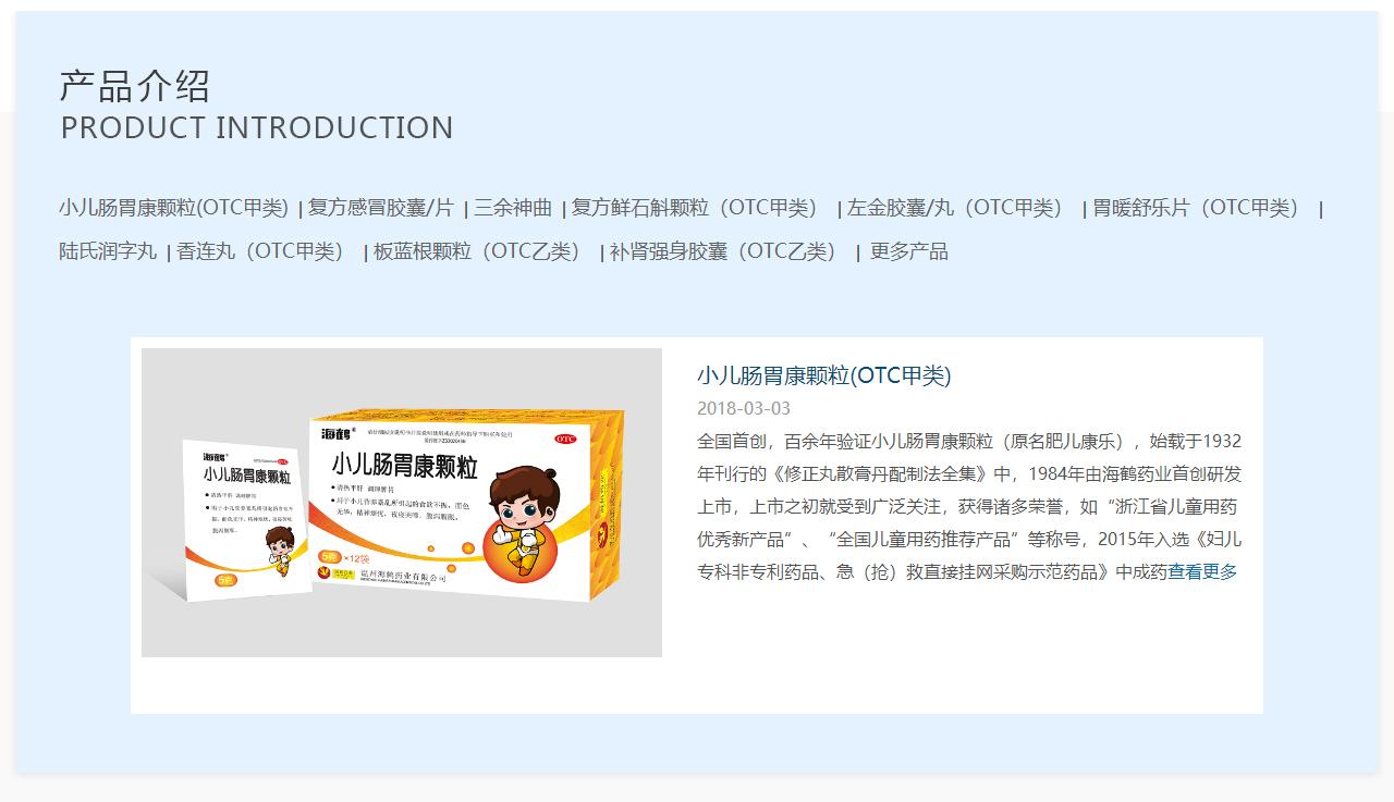 伟德国际 首页海鹤药业有限公司_04.jpg