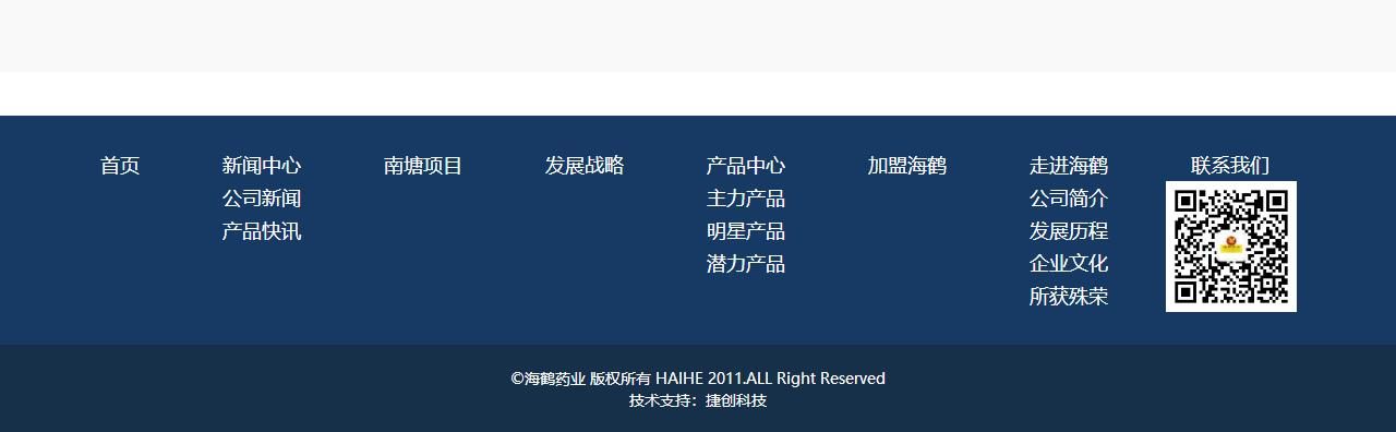 伟德国际 首页海鹤药业有限公司_05.jpg