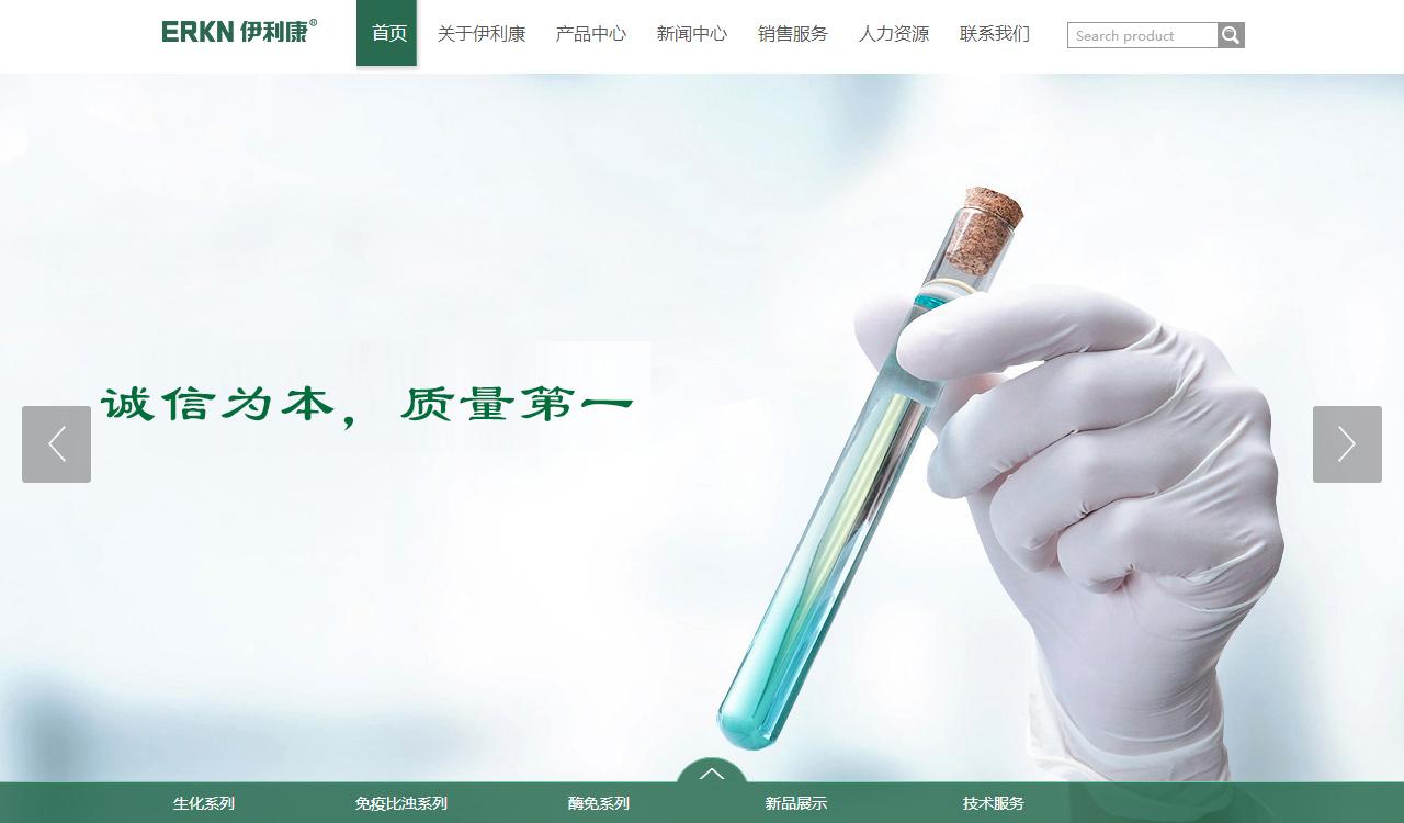 浙江伊利康生物技术有限公司_01.jpg