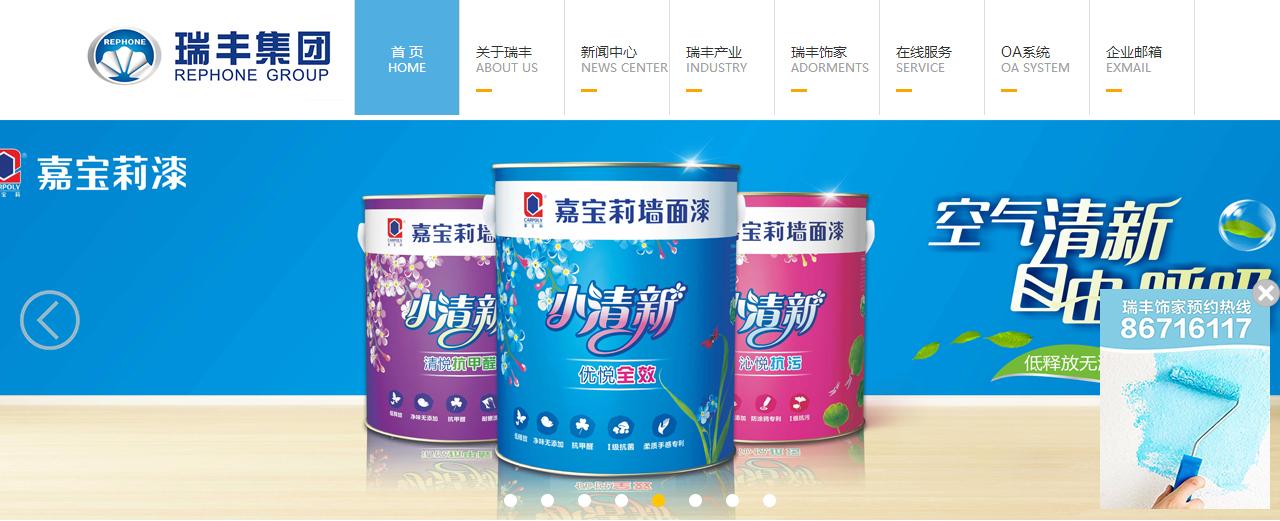 瑞丰控股集团有限公司_01.jpg