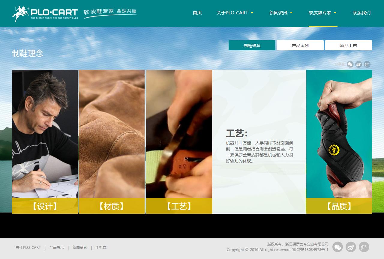 制鞋理念---软皮鞋领导品牌—PLO-CART保罗·盖帝.jpg